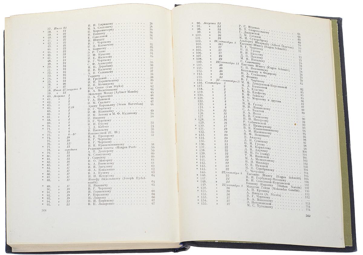 Полное собрание сочинений Л.Н. Толстого в 90 томах. Том 79-80