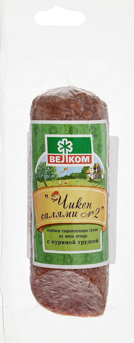Велком Чикен салями № 2, сырокопченая, 230 г велком колбаса брауншвейгская сырокопченая 150 г