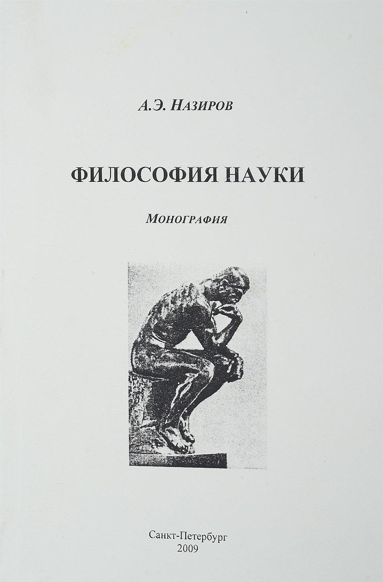 Назиров А. Э. Философия науки