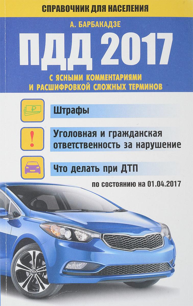 Андрей Барбакадзе ПДД 2017 с ясными комментариями и расшифровкой сложных терминов по состоянию на 01.04.2017 г.