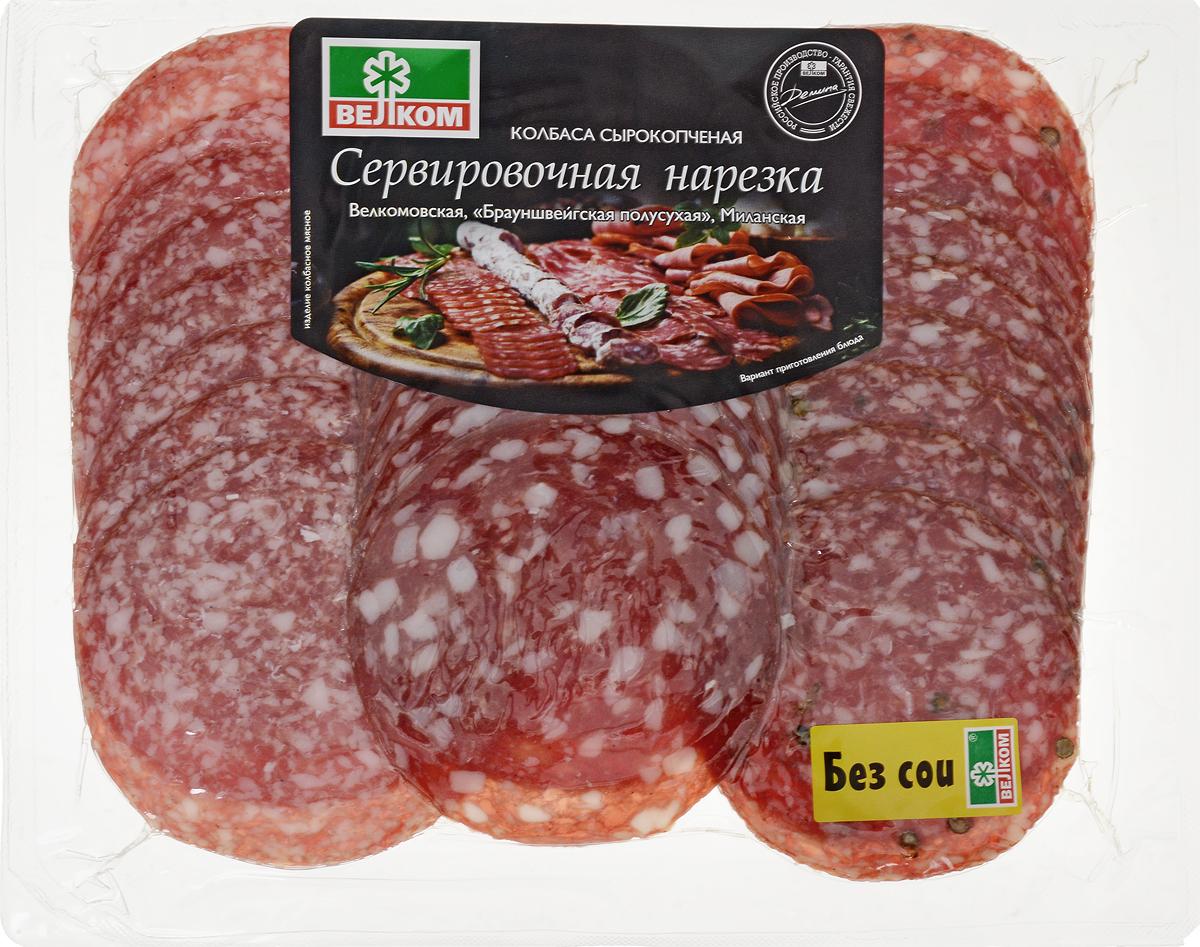 Велком Ассорти Брауншвейгская, Велкомовская, Миланская, 300 г велком колбаса брауншвейгская сырокопченая 150 г