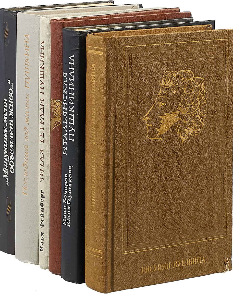 Пушкиниана (комплект из 6 книг) боевой флот комплект из 6 книг
