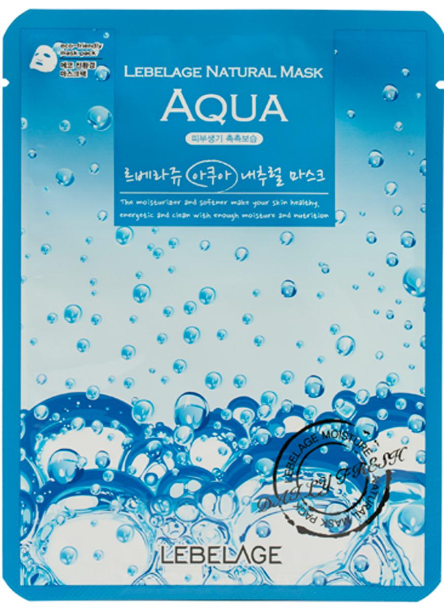 Тканевая маска для лица с морской водой, 23 мл, Lebelage garnier маска тканевая для сухой и чувствительной кожи комфорт увлажняющая