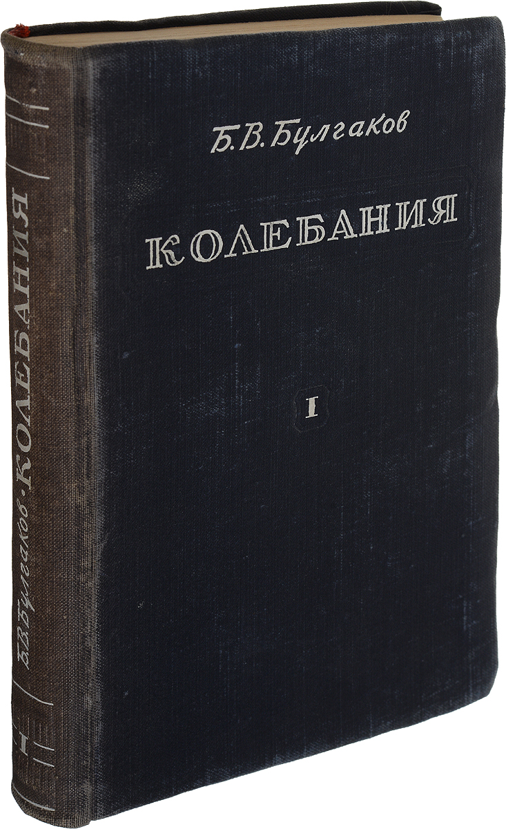 Борис Булгаков Колебания. Том I