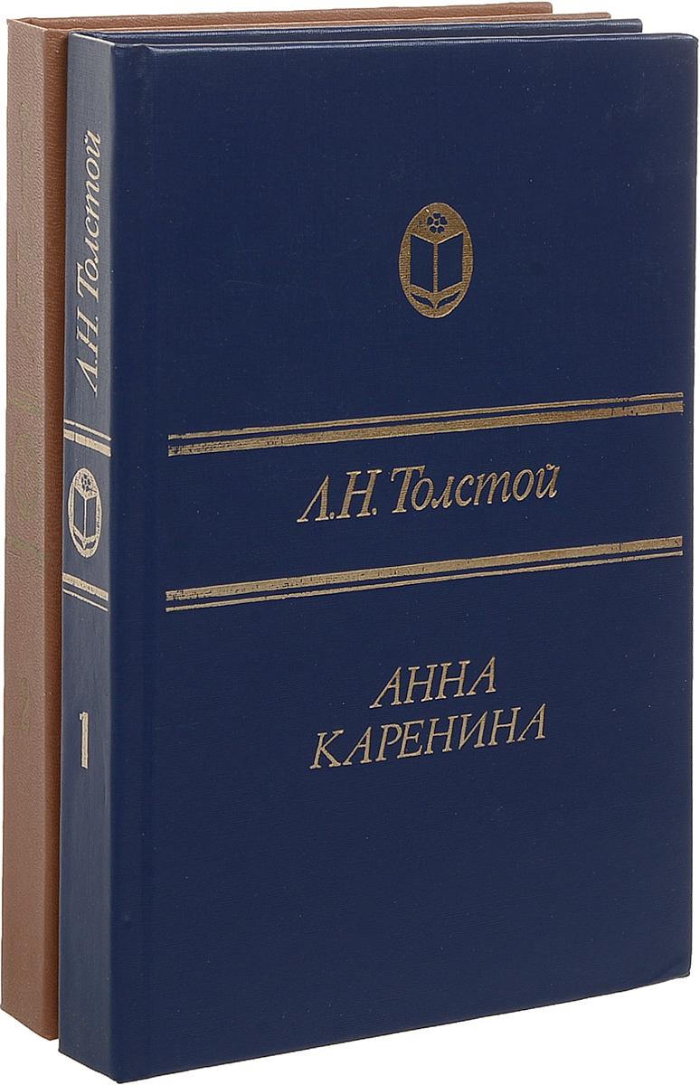 все цены на Л. Толстой Анна Каренина (комплект из 2 книг) онлайн