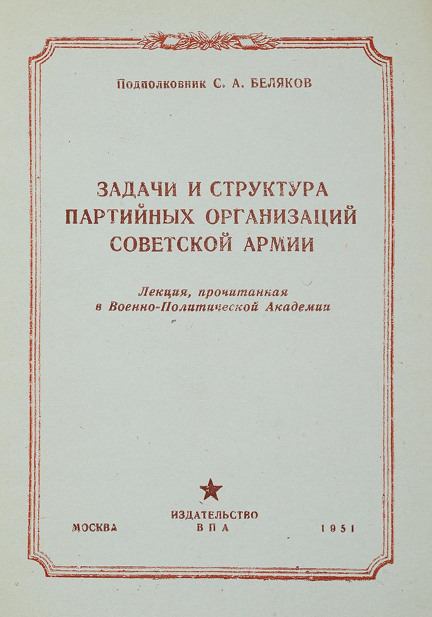 С.А. Беляков Задачи и структура партийных организаций Советской Армии