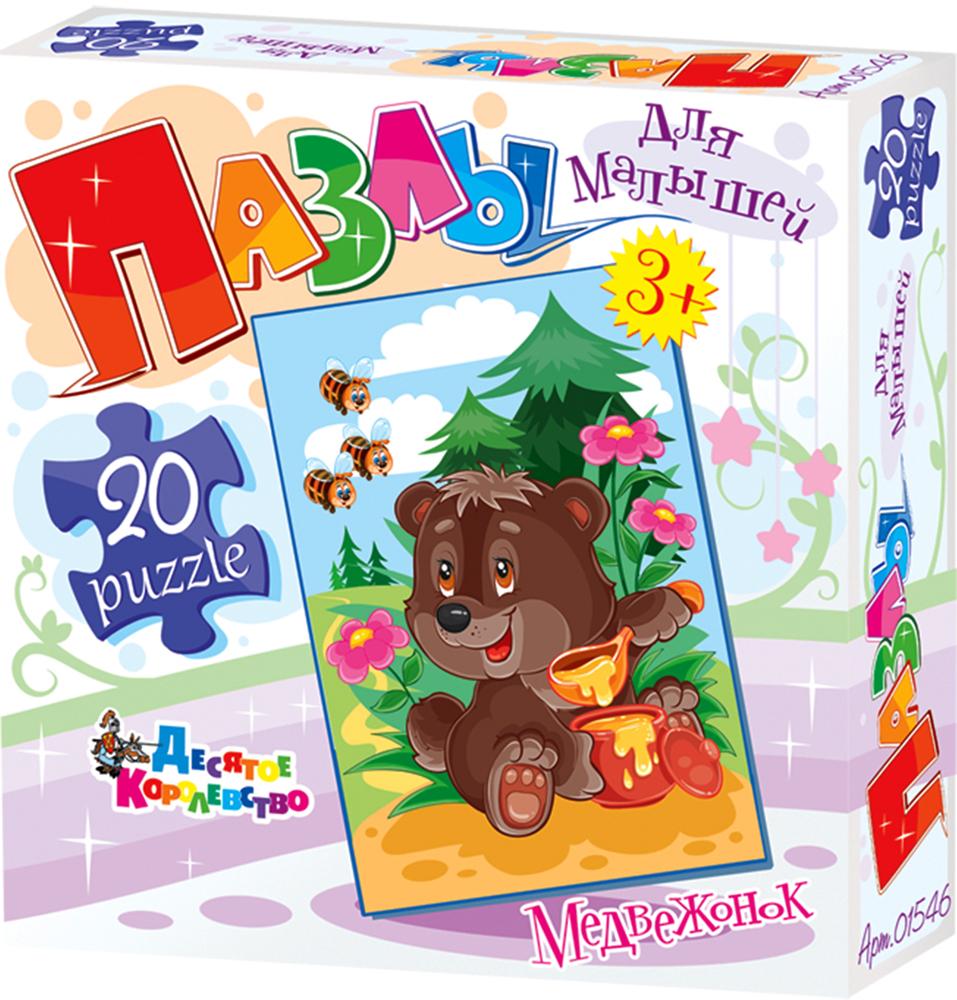 Десятое Королевство Пазл для малышей Медвежонок 20 элементов пазл десятое королевство техника 20 элементов 02510