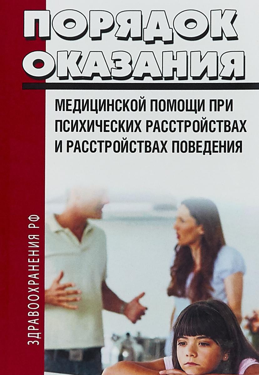 Порядок оказания медицинской помощи при психических расстройствах и расстройствах поведения