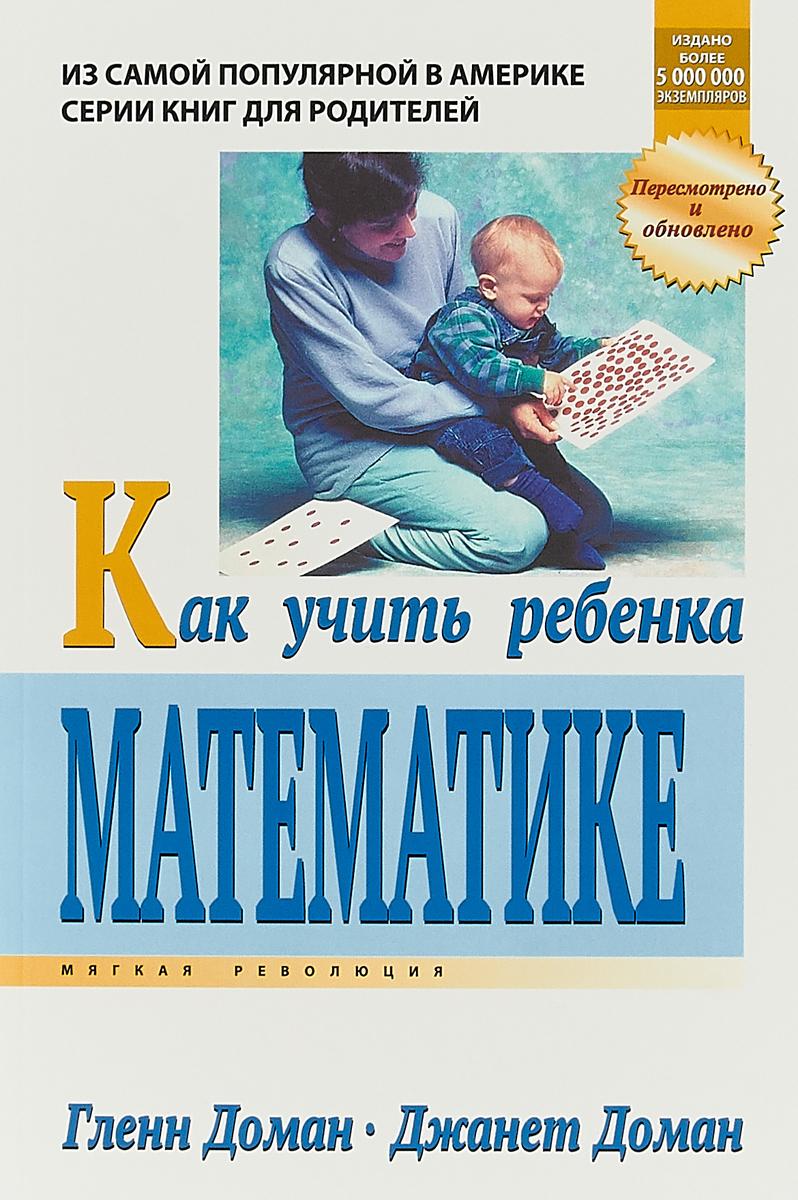 Доман Глен Как учить ребенка математике