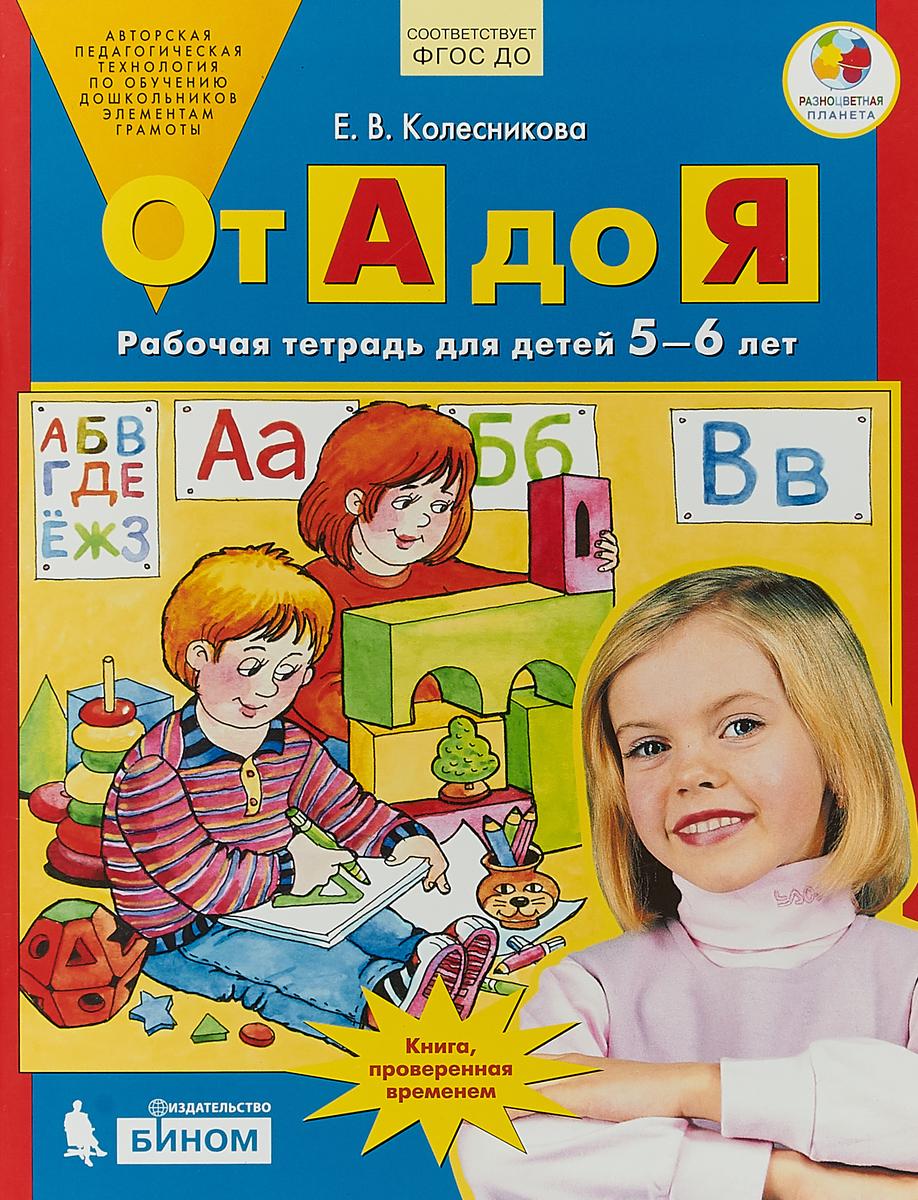 Е. В. Колесникова. От А до Я. Рабочая тетрадь. 5-6 лет