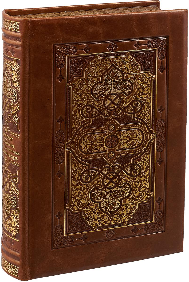 Исследование о природе и причинах богатства народов (подарочное издание)