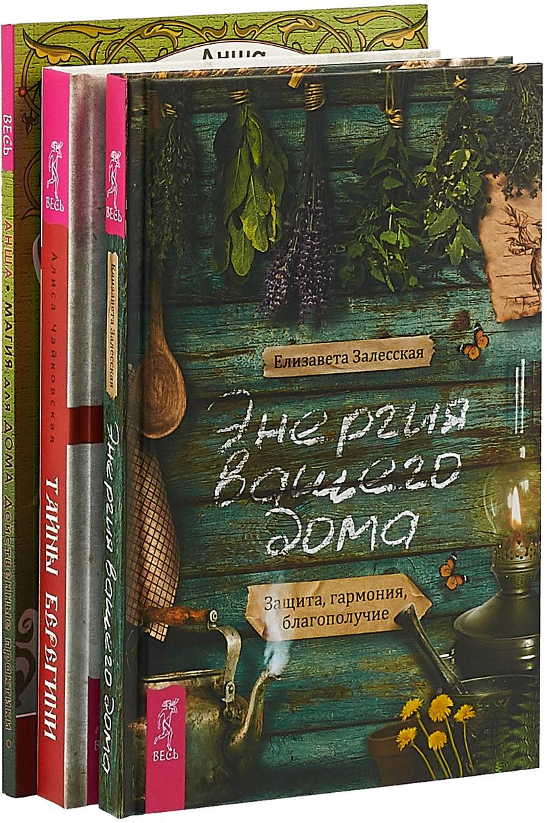 Алиса Чайковская, Анша, Елизавета Залесская Тайны Берегини. Магия для дома. Энергия вашего дома (комплект из 3 книг)