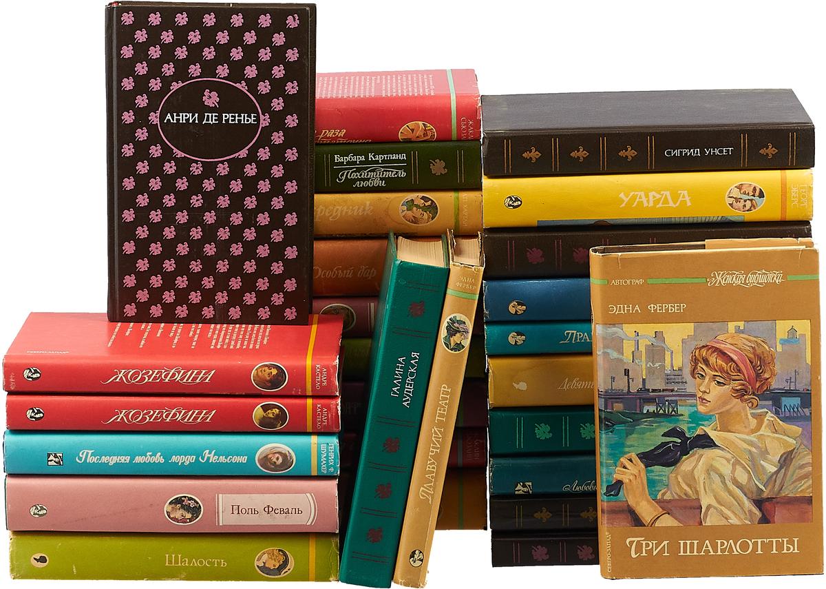 Женская библиотека (комплект из 28 книг)