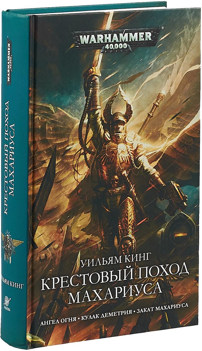 Уильям Кинг Крестовый поход Махариуса