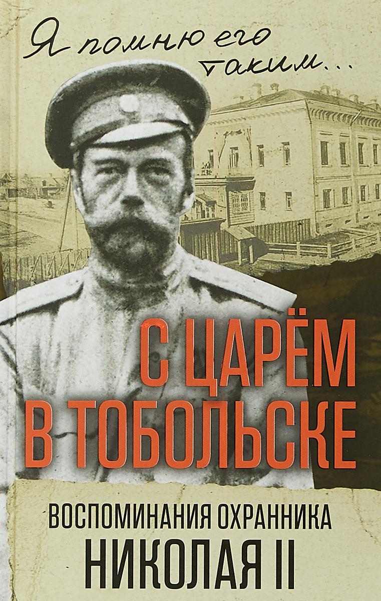 Панкратов Василий Семенович С царем в Тобольске. Воспоминания охранника Николая II стоимость
