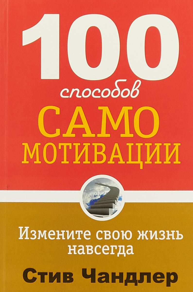 Стив Чандлер. 100 способов самомотивации
