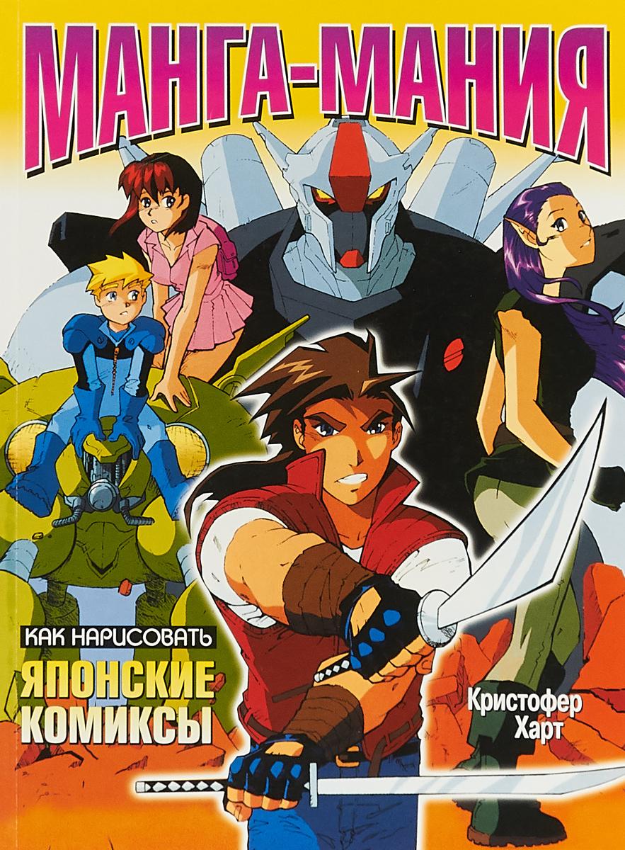 Кристофер Харт Манга-мания. Как нарисовать японские комиксы манга мания сказочные миры
