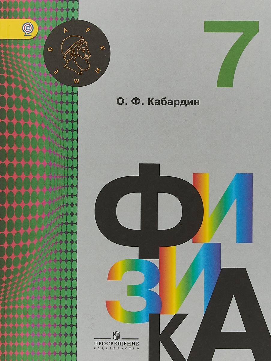 О. Ф. Кабардин Физика. 7 класс. Учебник
