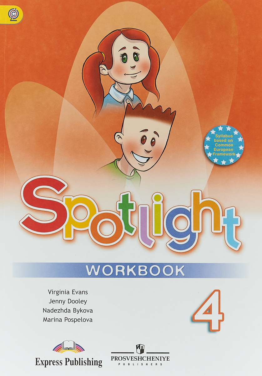 Н. И. Быкова, Д. Дули, В. Эванс, М. Д. Поспелова Spotlight 4: Workbook / Английский язык. 4 класс. Рабочая тетрадь