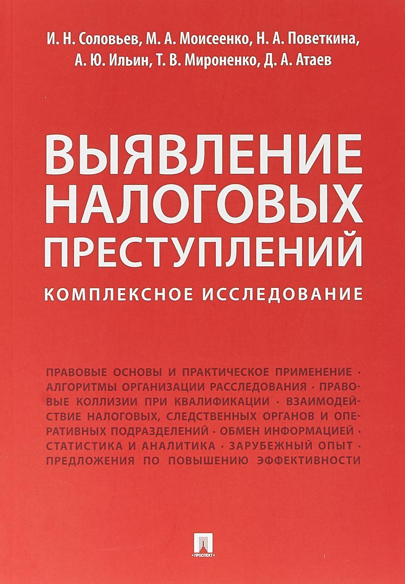 И. Н. Соловьев,М. А. Моисеенко,Н. А. Поветкина Выявление налоговых преступлений: комплексное исследование цены