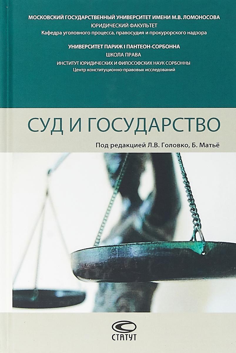 Л. В. Головко Суд и государство