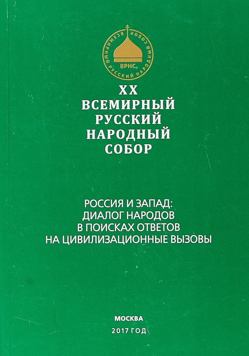 Коллектив авторов Всемирный русский народный собор