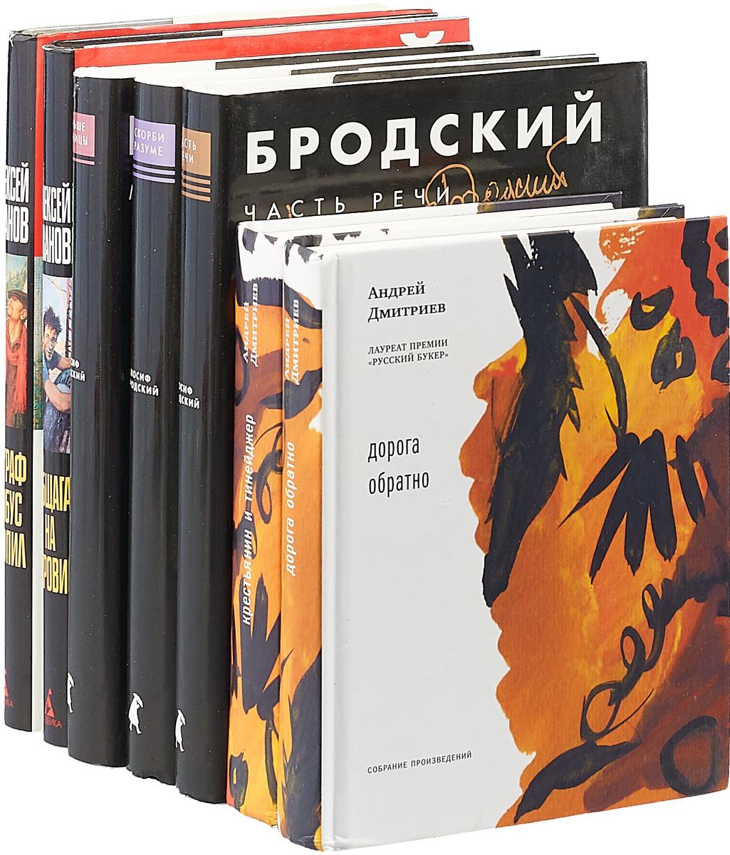 Библиотека современников (комплект из 7 книг)