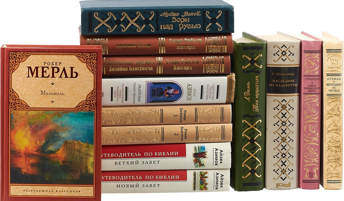 Библиотека фантастики (комплект из 13 книг) цены онлайн