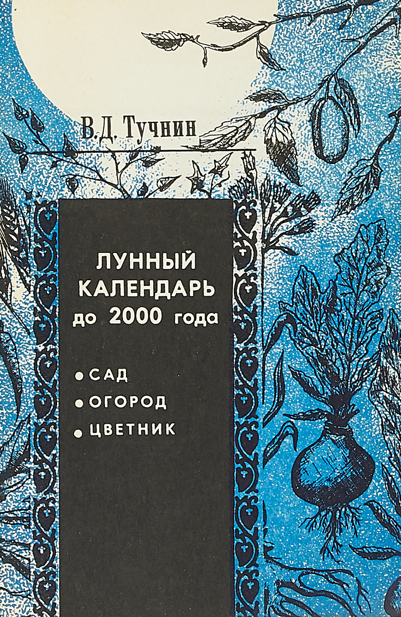 Тучнин В.Д. Лунный календарь до 2000 года. Сад, огород, цветник сад и огород