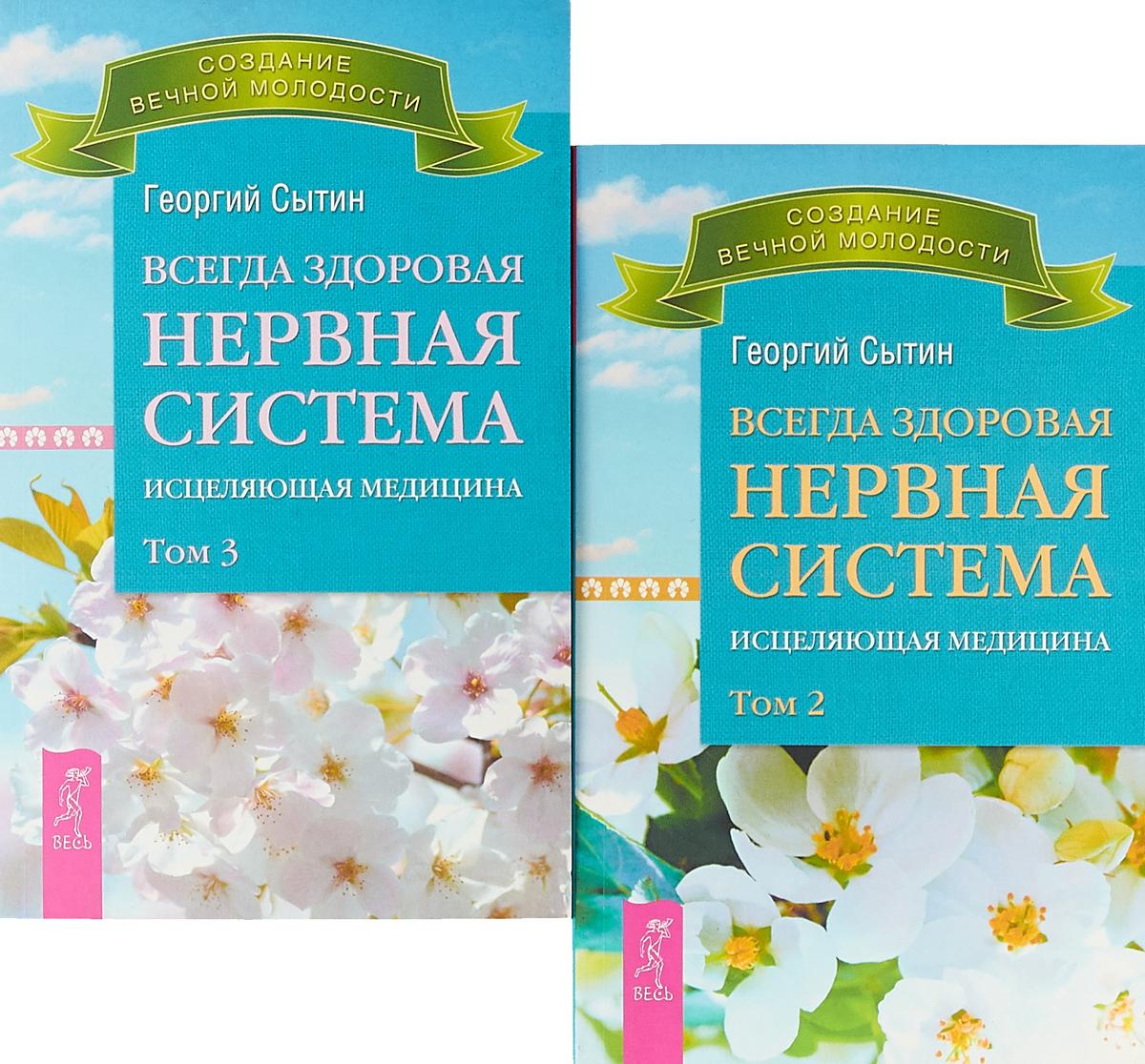 Всегда здоровая нервная система (комплект из 2-х книг)