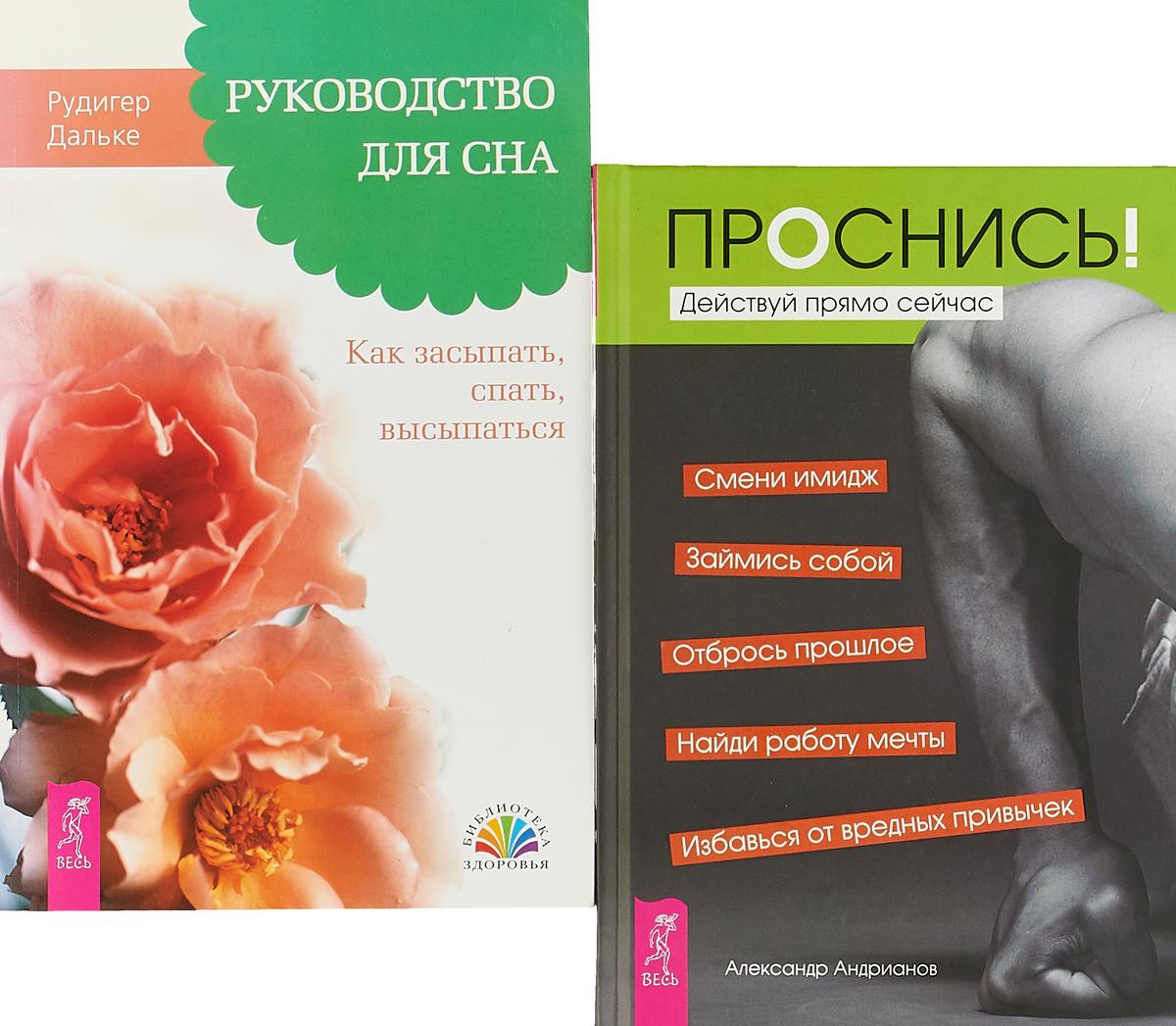 Проснись! Руководство для сна (комплект из 2 книг)