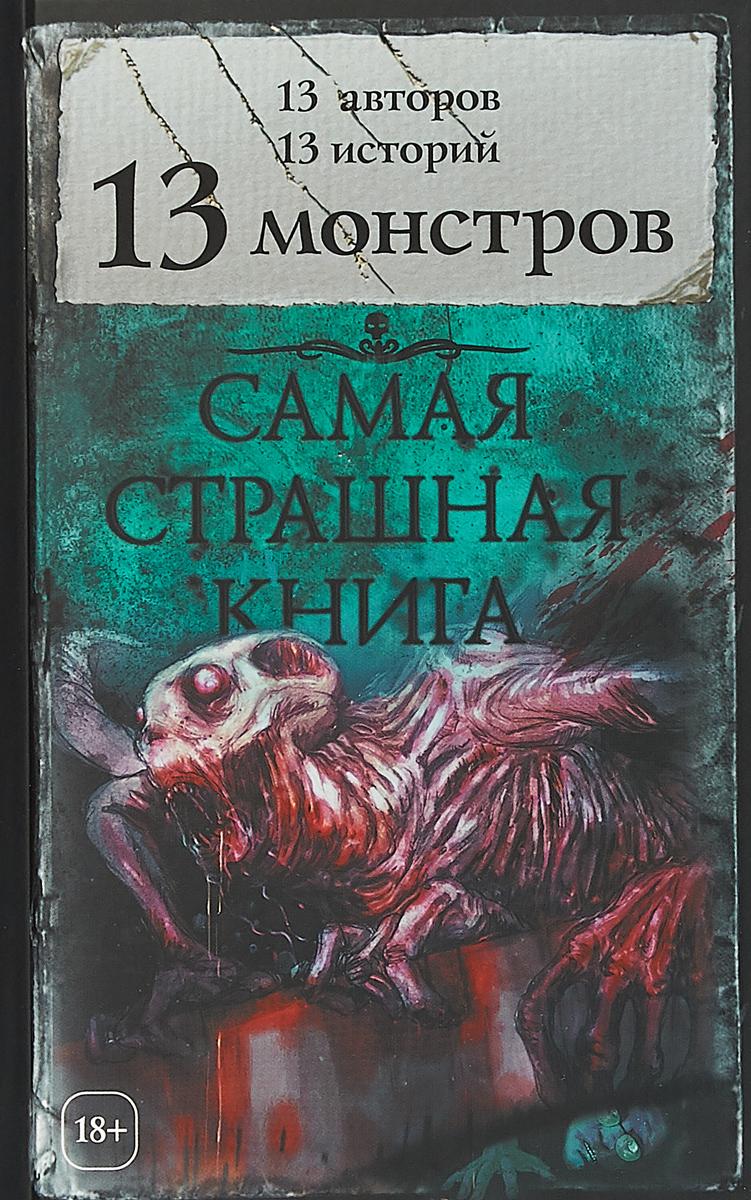 Шимун Врочек,Олег Кожин,Ю. Лихачева 13 монстров