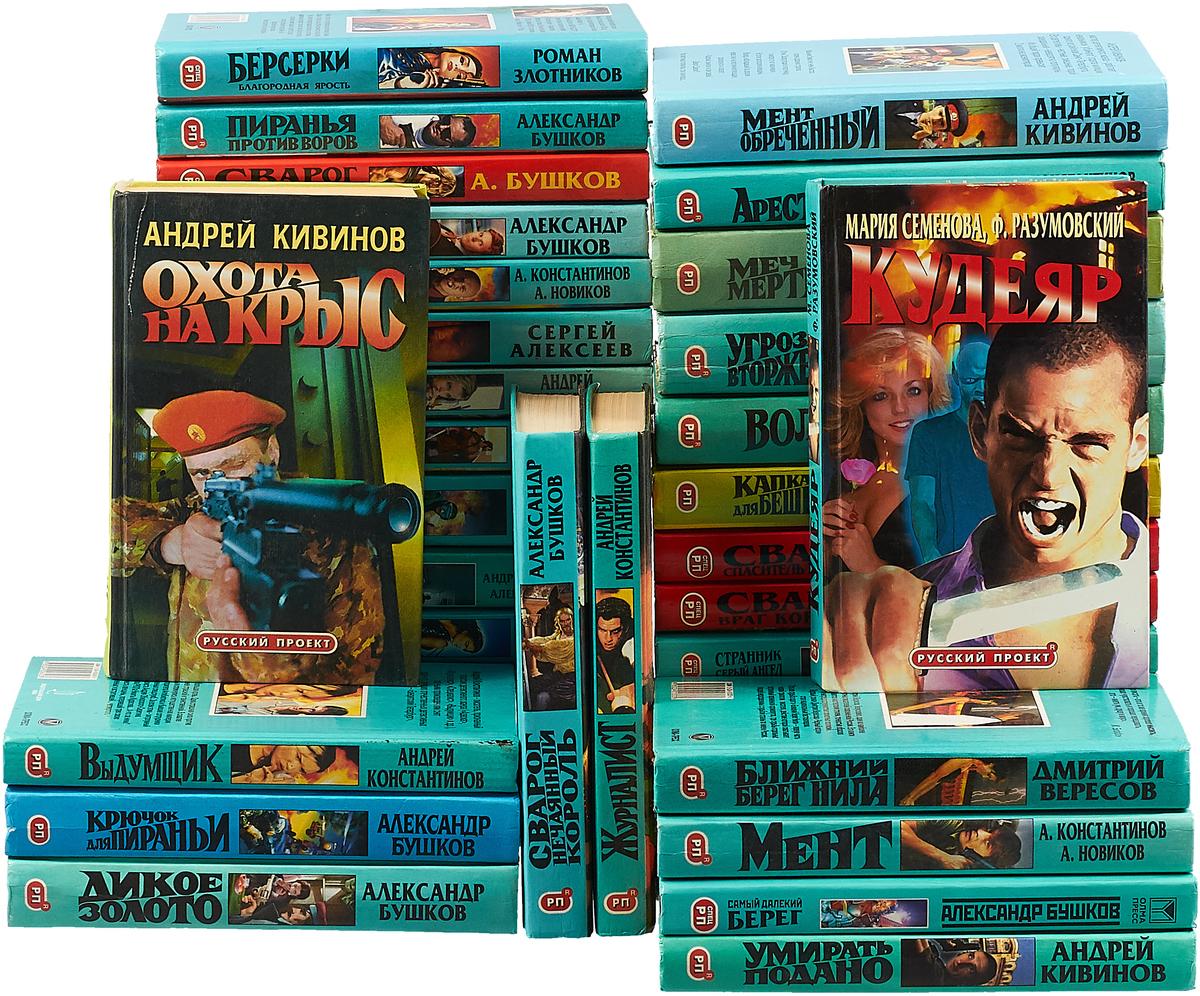 Серия Русский проект (комплект из 38 книг) серия мировой бестселлер комплект из 16 книг