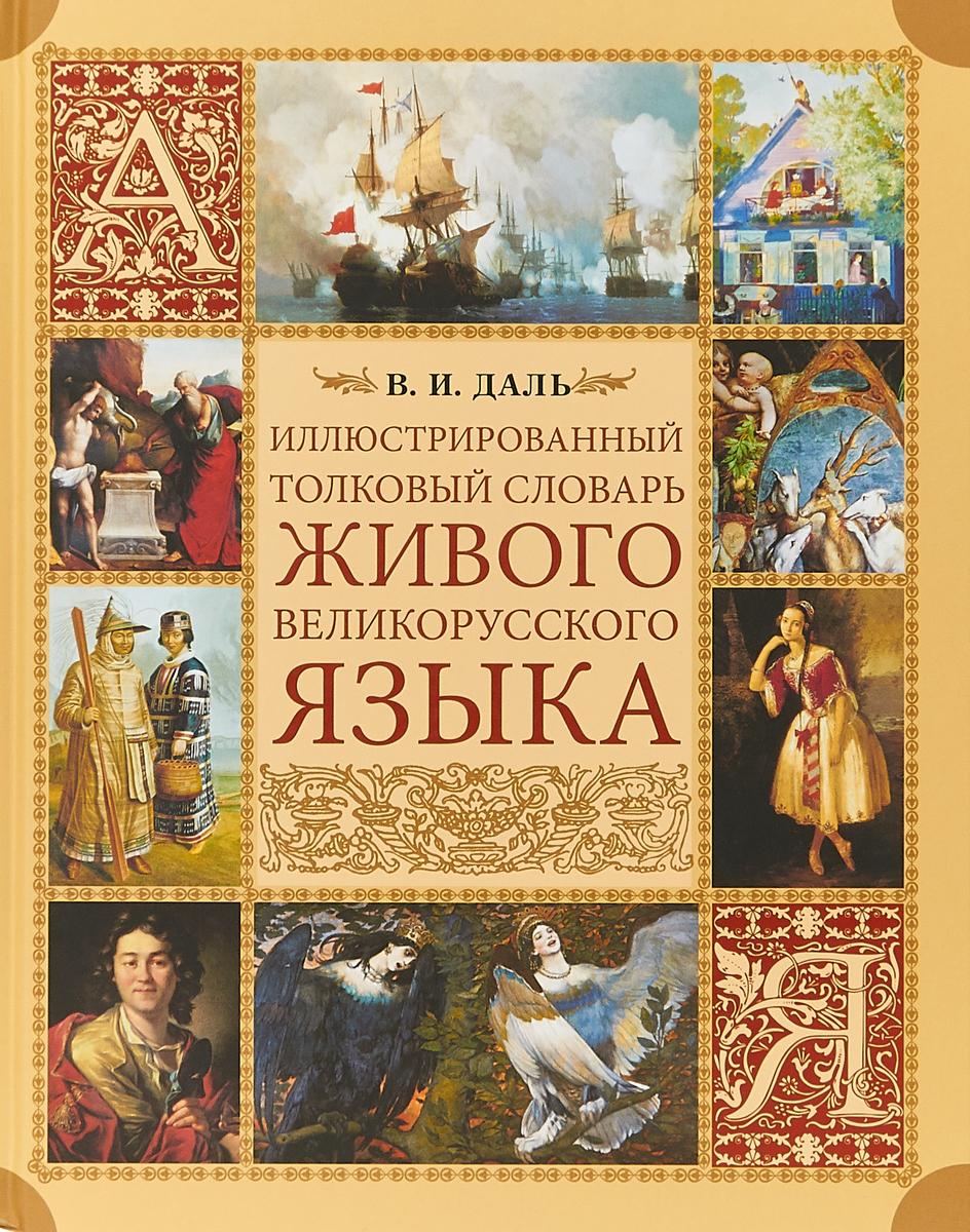 В. И. Даль Иллюстрированный толковый словарь живого великорусского языка
