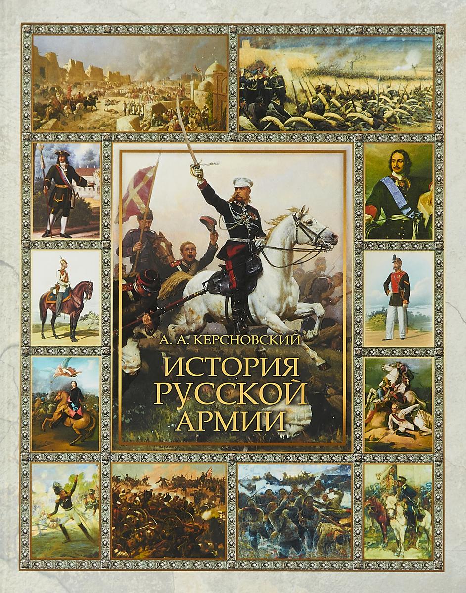 А. А. Керсновский История Русской армии