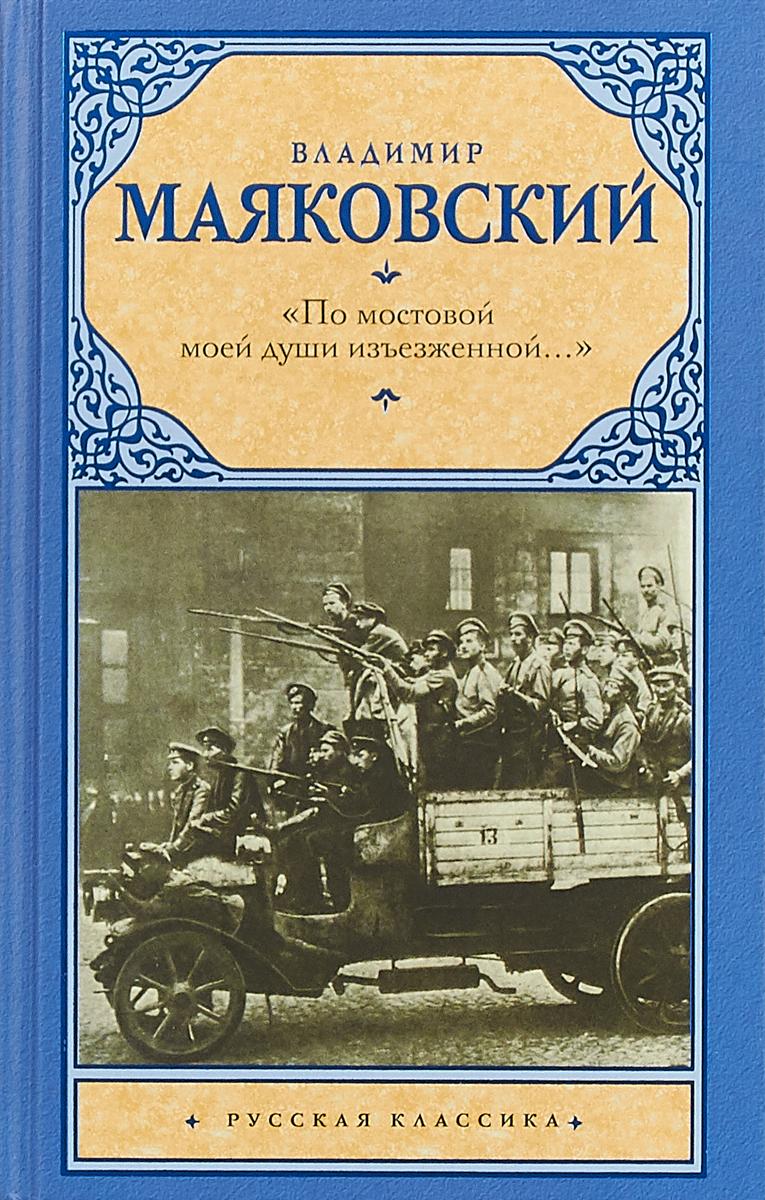 Маяковский В.В. По мостовой моей души изъезженной