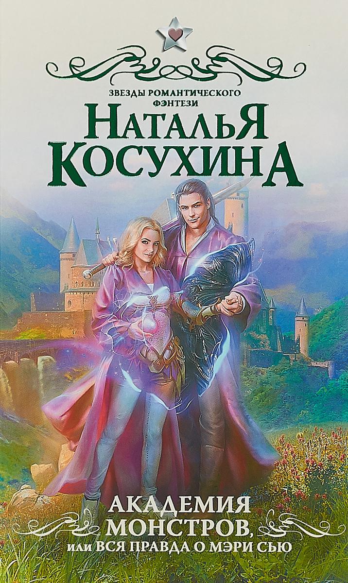Наталья Косухина Академия монстров, или Вся правда о Мэри Сью