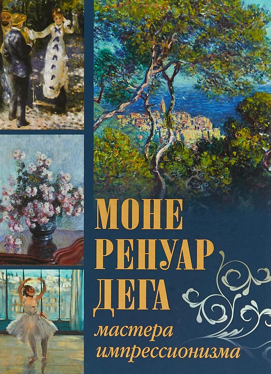 М. Ю. Торопыгина, Е. В. Громова, О. Н. Аксенюк Моне, Ренуар, Дега. Мастера импрессионизма