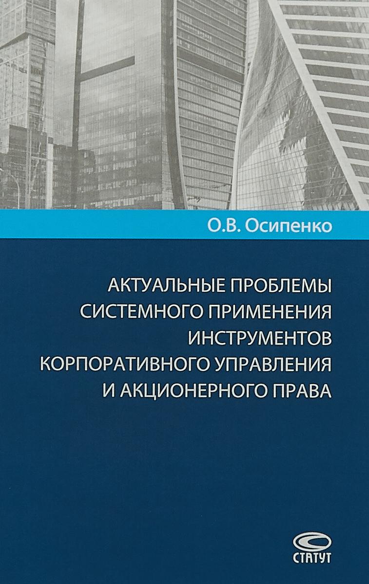 О. В. Осипенко Актуальные проблемы системного применения инструментов корпоративного управления и акционерного прав