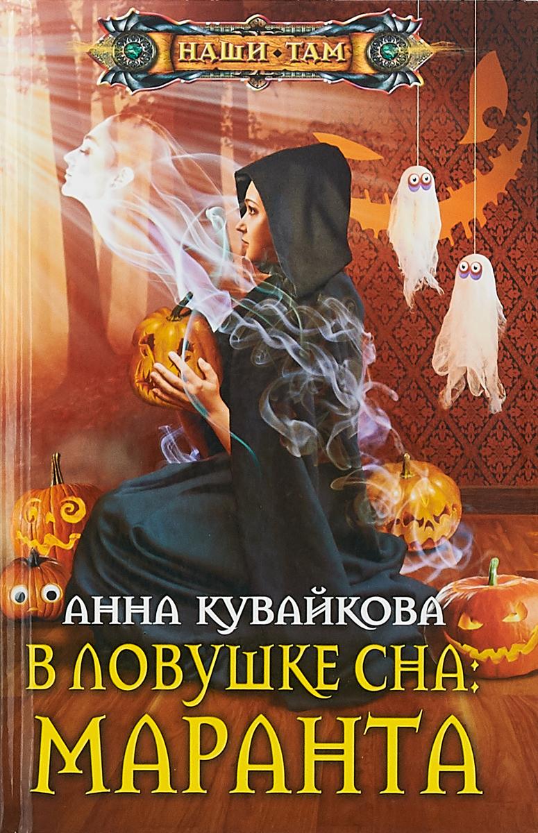 Анна Кувайкова В ловушке сна. Маранта