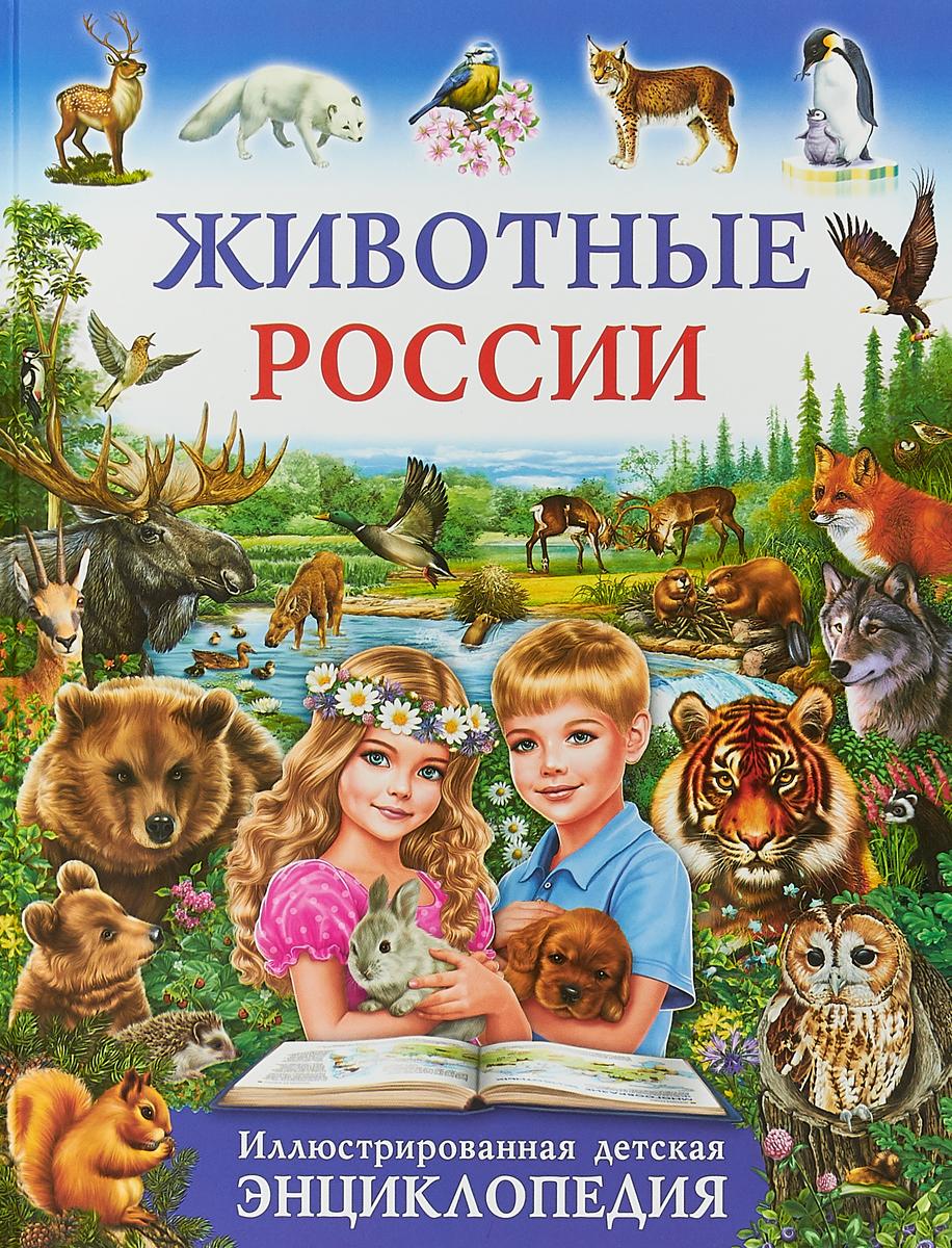 С. В. Рублев Животные России. Иллюстрированная детская энциклопедия