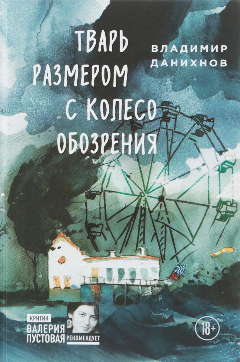 Владимир Данихнов Тварь размером с колесо обозрения