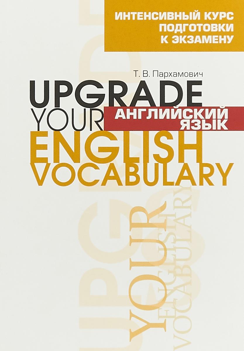 купить Т. В. Пархамович Английский язык. Upgrade Your English Vocabulary по цене 342 рублей