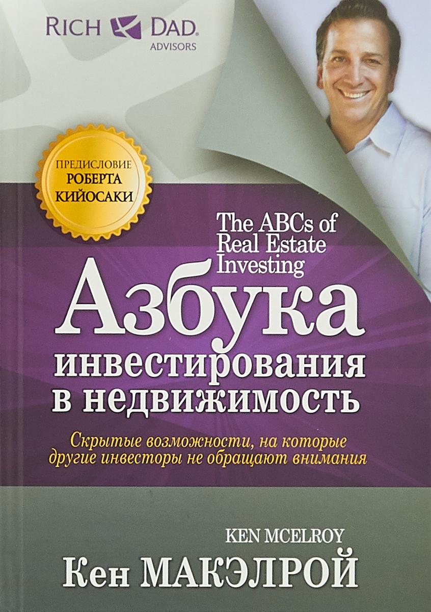 Книга Азбука инвестирования в недвижимость. Кен Макэлрой