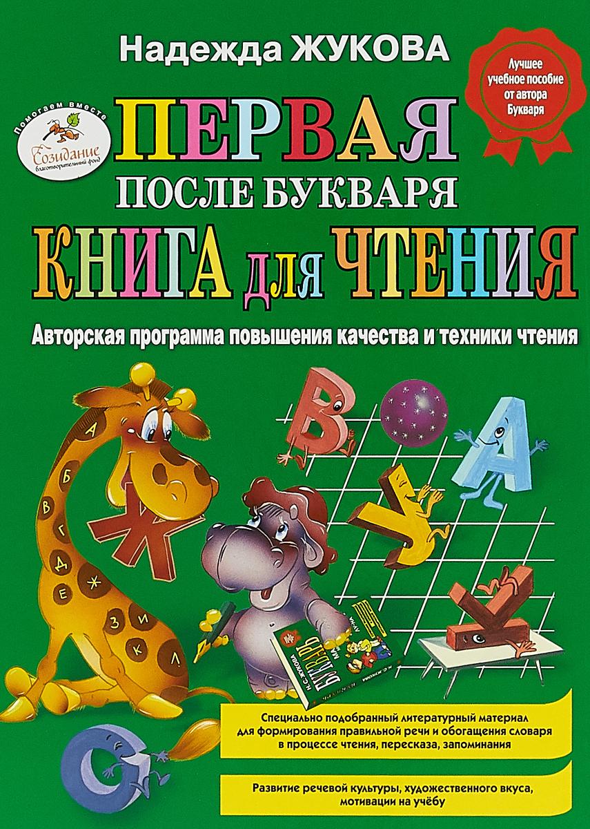 Н. С. Жукова Первая после Букваря книга для чтения