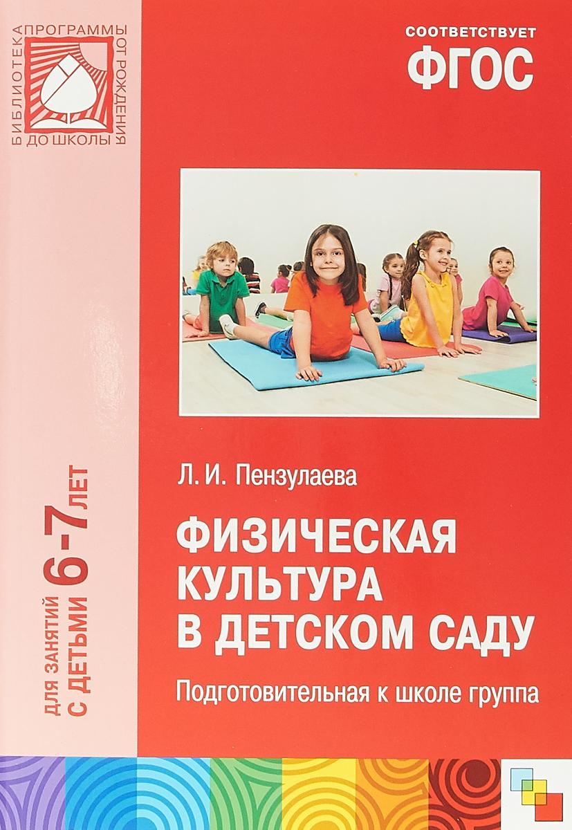 Людмила Пензулаева Физическая культура в детском саду. Подготовительная к школе группа пензулаева л физическая культура в детском саду средняя группа