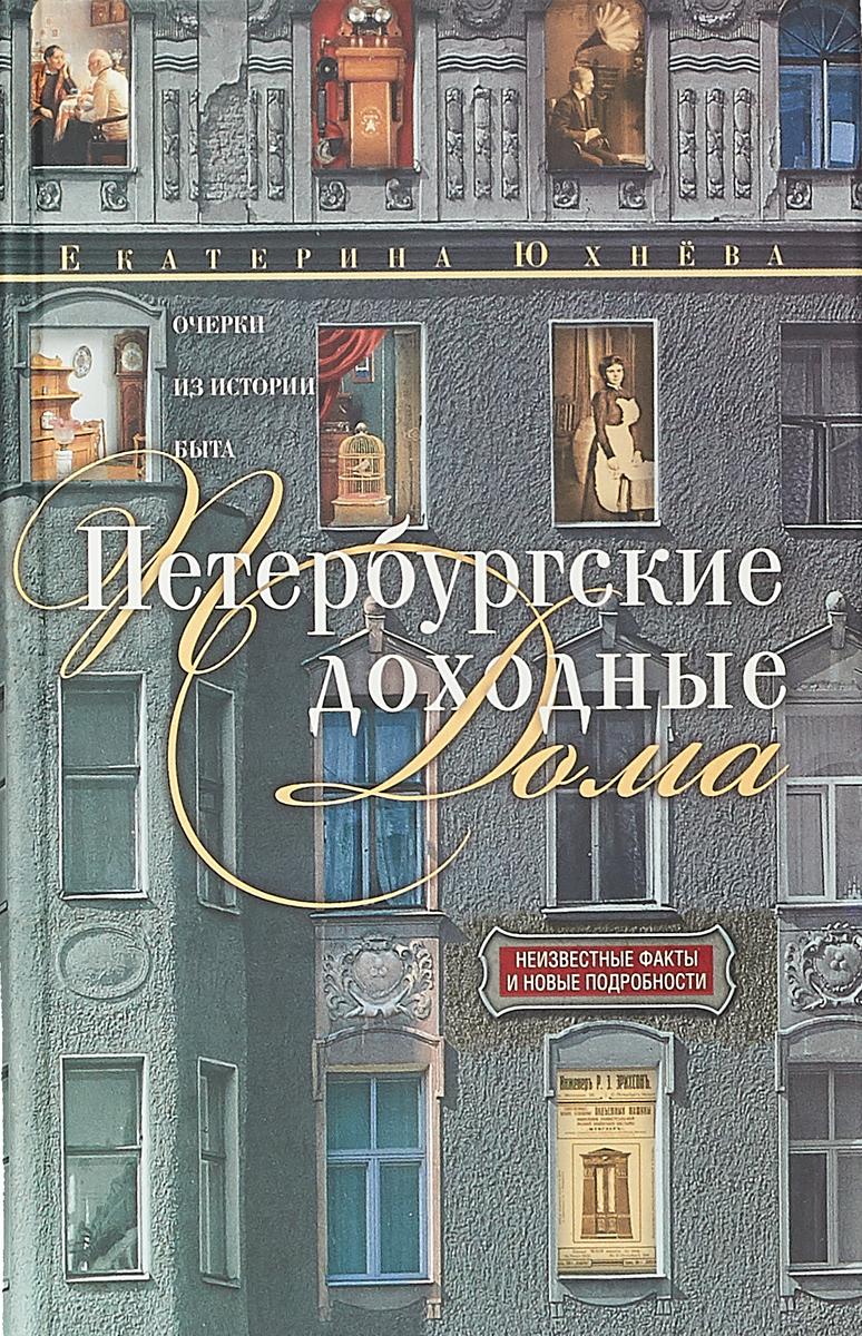Екатерина Юхнева Петербургские доходные дома