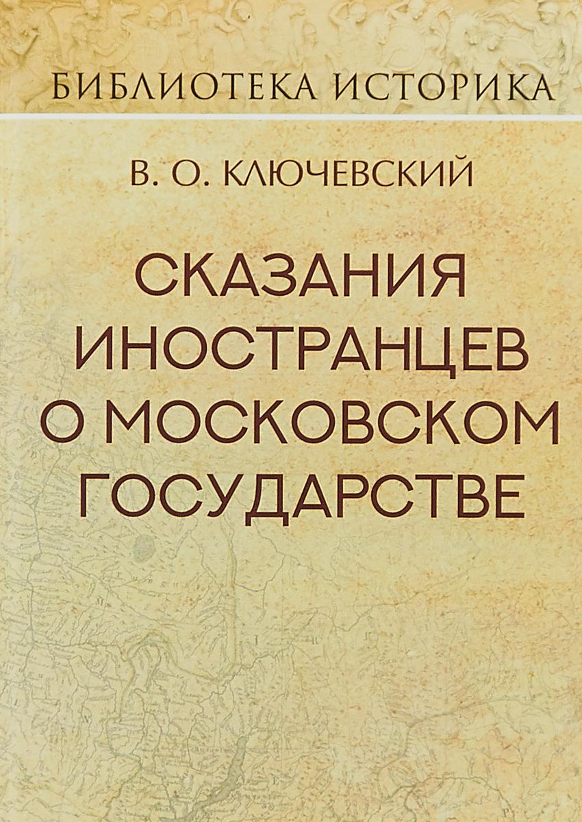 В. О. Ключевский Сказания иностранцев о Московском государстве отсутствует сказания иностранцев о казани том 4