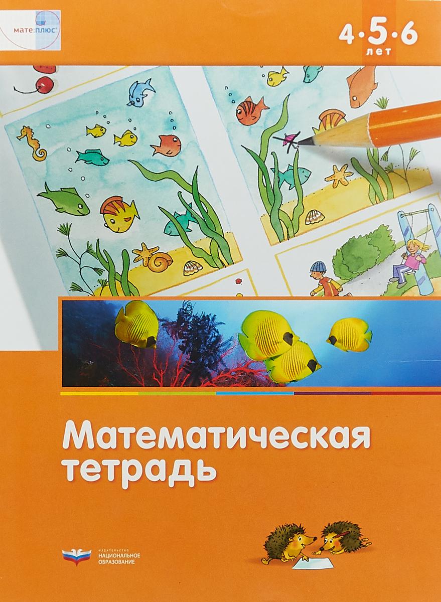 Дженс Лоренц Математическая тетрадь с кауфман дж лоренц математика в детском саду математическая тетрадь для детей до 5 лет