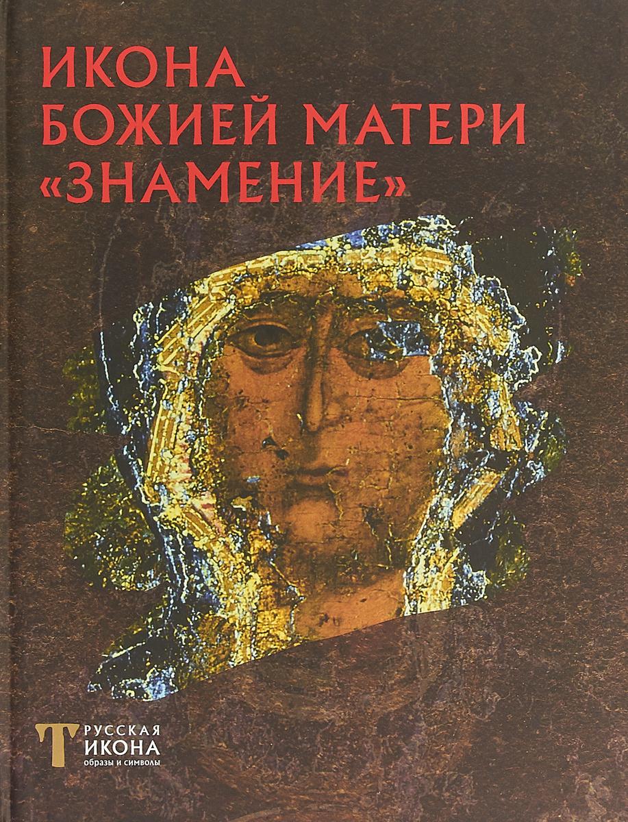 Н. Пивоварова Икона Божией Матери Знамение икона избавительница